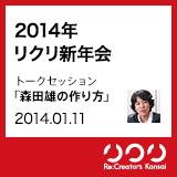 [バナー]2014年リクリ新年会